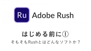Rushとは